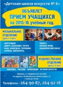 Прием учащихся на 2015-16 учебный год